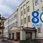 Вітання з нагоди 80-річчя Прикарпатського національного університету