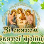 З Днем Святої Трійці!