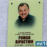 У Франківську відкрили пам'ятну дошку Роману Вірастюку