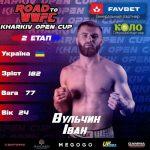 Прикарпатець візьме участь у гран-прі турніру Road to WWFC «Kharkiv Open Cup»