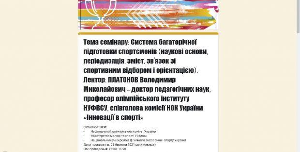 НОК України розпочинає в 2021 р. серію з 20 вебінарів для тренерів, спортсменів та фахівців з організації та управління спортом.