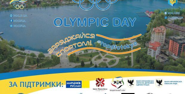 Анонс Олімпійський день 2021!